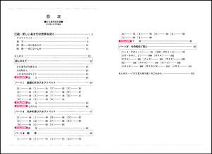 Mokuji_vol1_3