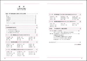Mokuji_vol2_4