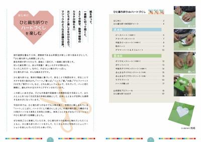 Heart0203_1500x1064